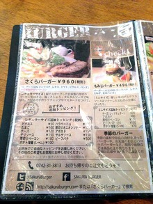 N-Sakura14menu1