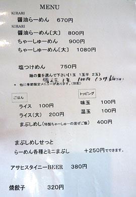 Kyoto-Kirari09menu