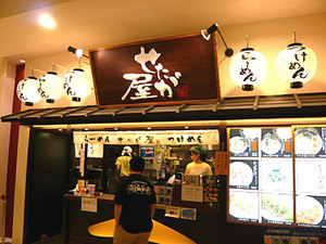 Kyoto-Setagaya10facade