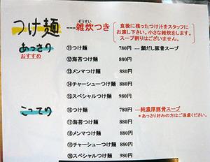 Nara-Sakura10menuTsuke