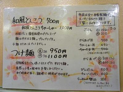 Osaka-Wata12menu