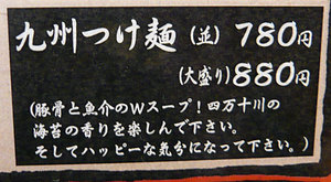 Osaka-Abakan10menuTsuke