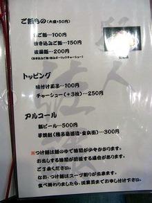 Kago-Sato12menu2