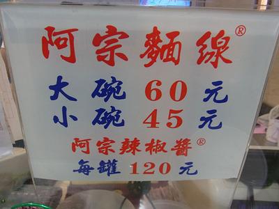 Taipei-Aso11menu