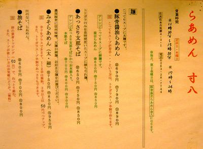 Nagano-Sunhachi10menu1