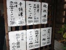 Saitama-Ueda12menu1