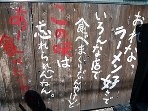 Osaka-Gin10unchi