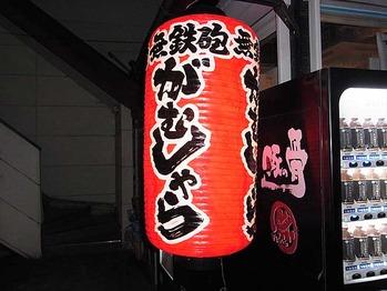 Nara-gamu12chochin