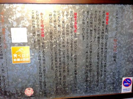 E-Kurume15un2