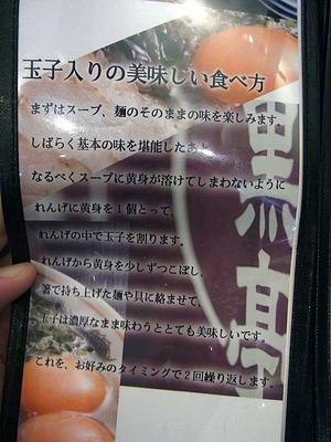 Kumamoto-Koku12menu2