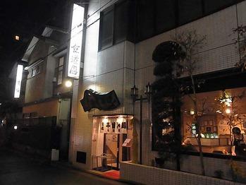 Iwate-Pyon11facade