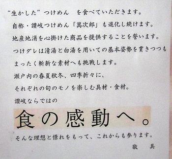 Kagawa-Man11unchi3
