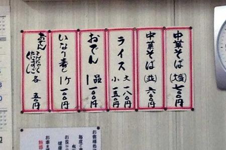 O-Kazuhisa15menu