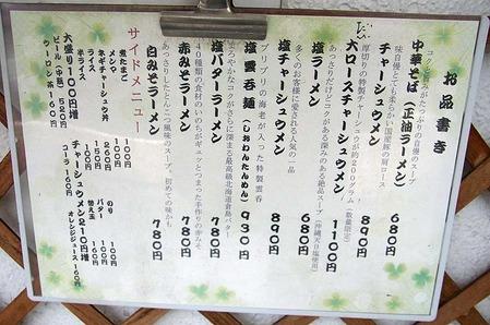 Fukushima-Date11menu