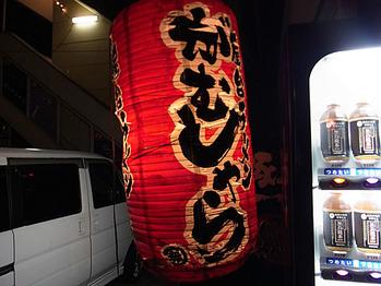 Nara-Ga11chochin