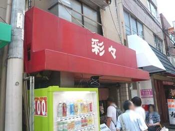 Osaka-Saisai10facade