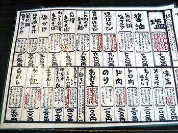 Aichi-Hanabi10menu1