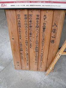 Kagawa-Hama10way