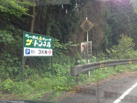 N-Tunnel15y1