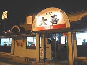 Toyama-Taiki10facade