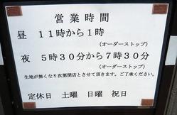 Osaka-Yukino10time