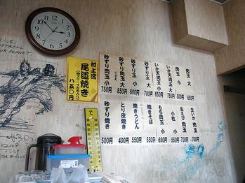 Onomichi-okonomiMenu