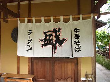 Kagawa-Hamando11noren
