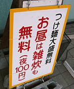 Gifu-Hakushin09free