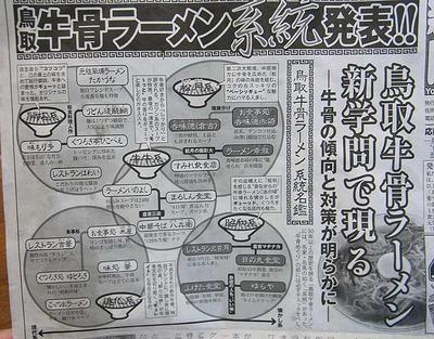 Totori-Kami12news1