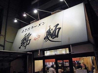 Osaka-Wata12facade