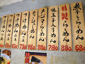 Osaka-tamagorou08menu