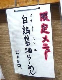 Osaka-Saisai10menuLE