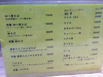 S-Yotsu13menu