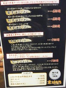 Osaka-King10menu1
