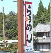 Gifu-Hakushin09board