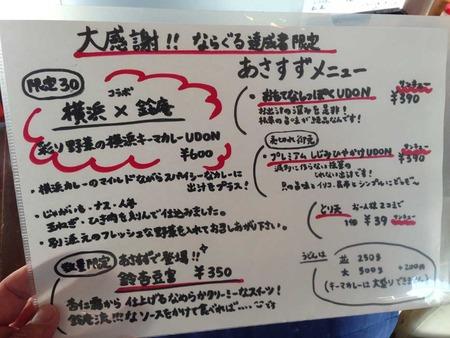 N-Suzu14menu