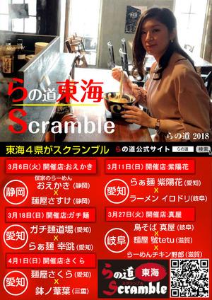 Scramble2018poster
