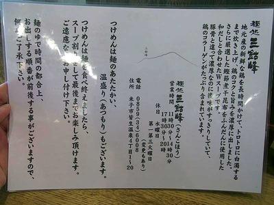 Totori-San12unchi1