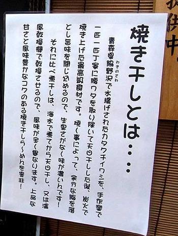 Miyagi-Men11unchi