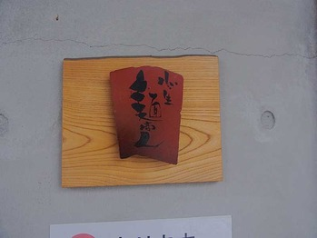 Kumamoto-Men12logo