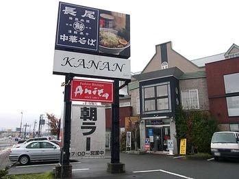 Aomori-Nagao11facade1