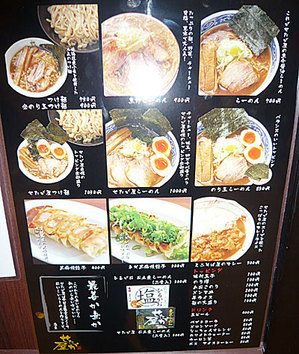 Kyoto-Setagaya10menu1