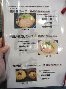 Kago-Sato12menu1