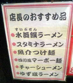 Nara-Suibu11menu2