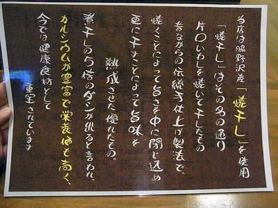 Iwate-Watari11unchi