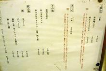 Nagano-Sunhachi10menu3