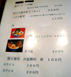 Gifu-Hakushin09menuside
