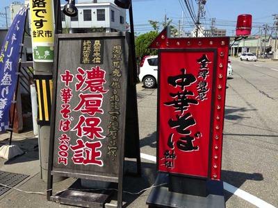 I-Shinsen13kanban