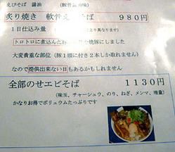 Gifu-Hakushin09menusoba