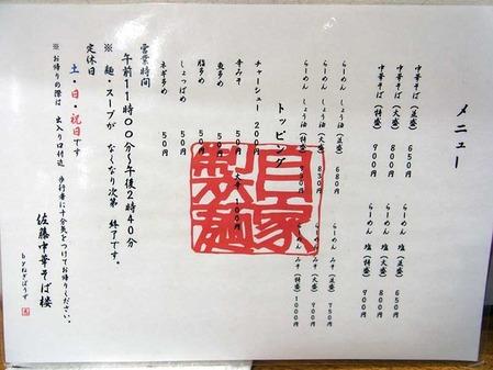 Akita-Negi11menu1